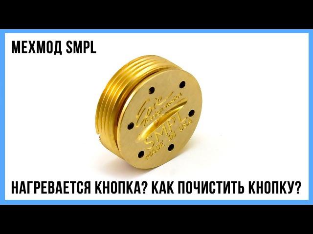 Греется кнопка? Как почистить кнопку мехмода SMPL