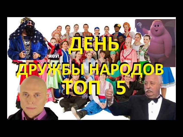 День дружбы народов( топ 5 ) 3 смена