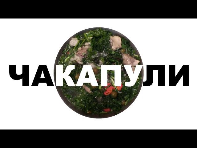 Чакапули, простое национальное грузинское блюдо из баранины и зелени