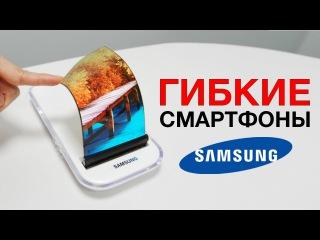 ГИБКИЕ смартфоны от SAMSUNG 2017   Техно-куртка от Levis и другие новости
