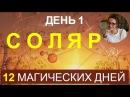 СОЛЯР День 1 Формирования личности астролог Вера Хубелашвили