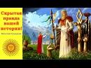 📛 Скрытая правда нашей истории 📛 Очень информативно и содержательно 📛 Витал