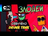 Злодеи (русская озвучка)  Villanos - Cartoon Network (rus vo)