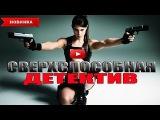 Детектив 2017 СВЕРХСПОСОБНАЯ фильмы 2017, детективы  КРИМИНАЛ