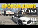 ГТА 5 3 Прохождение на русском Отец и сын