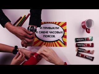NESCAFE 3 в 1 Новосибирск, вдохновись на большее! 2