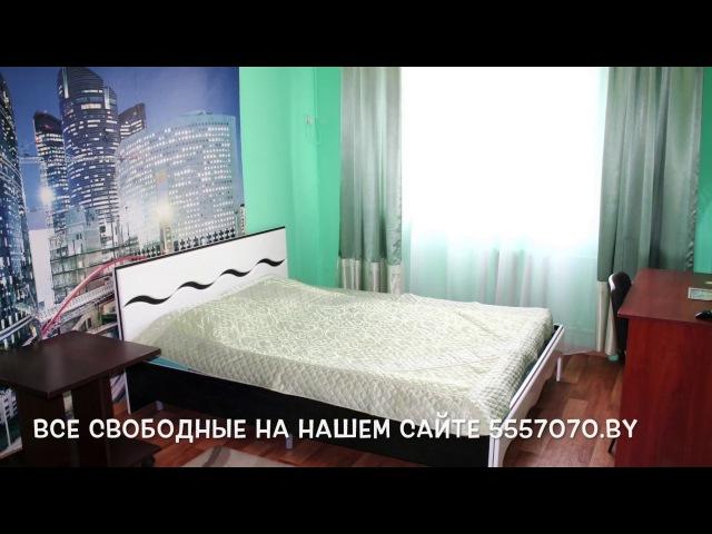 1-комнатная квартира около Центрального рынка ( Карповича 21) www.5557070.by