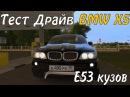 Бмв Х5 Е53 3д инструктор 2.2.7