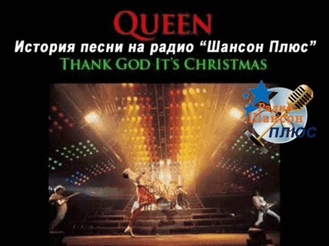 История песни Queen Thank God It's Christmas Радио Шансон Плюс