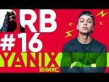 Big Russian Boss Show  Выпуск #16  YanixT4L