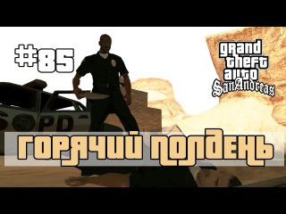GTA San Andreas (Русская озвучка) ► 85 миссия ►Горячий полдень | High Noon [1080p]
