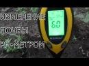 Измерение кислотности в почве.Обзор PH-метра.