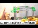 САМОДЕЛЬНЫЙ 3Д ПРИНТЕР СУПЕР ПРОЕКТ 3d printer DIY V SLOT ПЕЧАТАЕМ 3Д ПРИНТЕР ЧАСТЬ 1