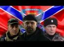 Фильм памяти погибших бойцов ополчения Донбасса...