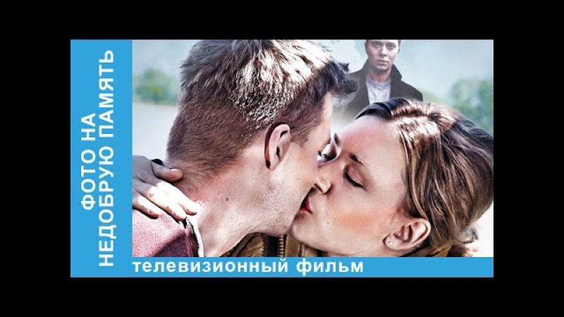 Фото на Недобрую Память. Смотреть Фильм 2017. Русская Мелодрама