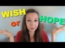 Should I use WISH or HOPE ? Learn fluent English vocabulary