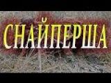 #СИЛЬНЫЙ ВОЕННЫЙ ФИЛЬМ о СНАЙПЕРАХ - #СНАЙПЕРША ! Военные Фильмы 1941-45 ! Фильмы о Во ...