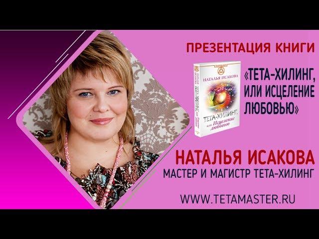 «Тета-хилинг, или исцеление любовью» - презентация книги Натальи Исаковой
