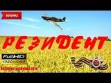 Военные фильмы 2016 РЕЗИДЕНТ Фильмы про войну, фильмы 1941 45