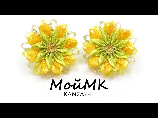 Резинки канзаши Солнышки МК | Kanzashi Tutorial DIY