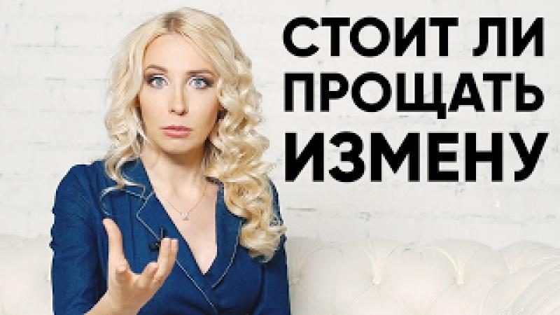 Стоит ли прощать измену Мила Левчук