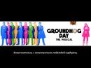 Groundhog Day the Musical - Night Will Come | Rus Sub | (music and lyrics by Tim Minchin)