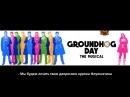 Groundhog Day the Musical - Stuck | Rus Sub |  (music and lyrics by Tim Minchin)