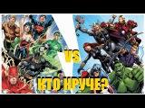 Лига Справедливости против Мстителей (Оригинальные составы) Бой Века! ШОК! (Кто К...