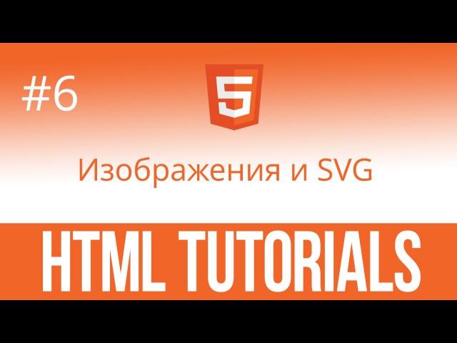 Уроки по HTML 6 Изображения а так же поговорим о SVG