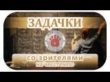 ♛ ШахМатКанал 🔴 СТРИМ 24-07-17 🏁 ЗАДАЧКИ со зрителями на чесстемпо 📺 Шахматы Онл ...