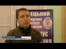 Донецький юридичний інститут презентував свою діяльність