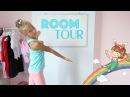 ROOM TOUR_Рум тур_Моя любимая комната!