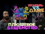 Плюшевое бешенство 123 slaughter me street - Music vs. Game (feat Gera Luidze)