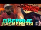 Shadow Warrior - Глава 17 - Дверные лабиринты