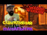 Shadow Warrior - Глава 14 - Сцыкливыи