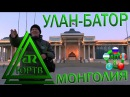 ЮРТВ 2017 Монголия. Улан-Батор и окрестности. №206