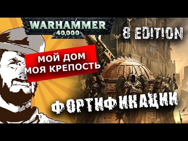 FFH Обзор: Фортификации в 8 редакции Warhammer 40k