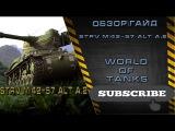 World of Tanks - (ОбзорГайд Strv m42-57 Alt A.2)