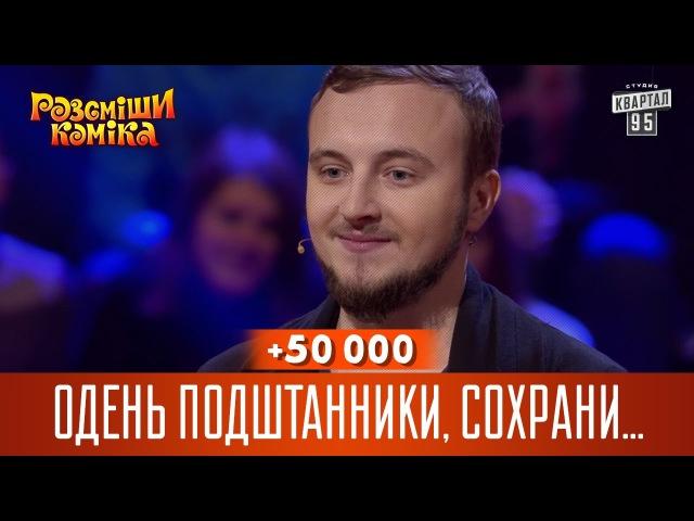 50 000 -