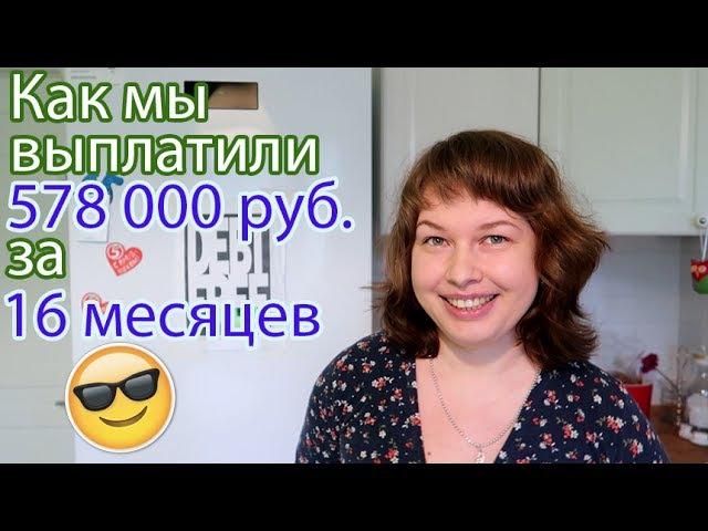 Семейный бюджет Как мы выплатили 578 000 руб за 16 месяцев