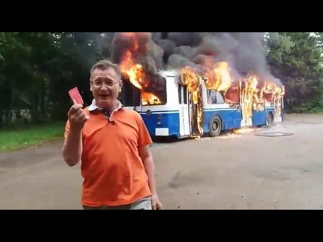 Троллейбус горит!Да и хуй с ним.