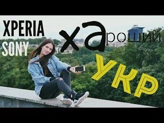 Огляд Sony XPERIA XA