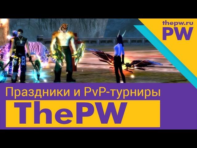 Обзор ThePW 1.3.6 (Perfect World) ЧАСТЬ 3 — ПРАЗДНИКИ и масштабные PVP-турниры