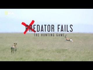 Неудачи Хищников 2 серия / Predator Fails (2016)