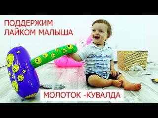 Надувная КУВАЛДА (МОЛОТОК). ИГРУШКА ДЛЯ РЕБЕНКА (посылка с ALIEXPRESS)