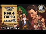Греция. Горго в сетевой игре FFA 4 Civilization 6 | VI – 3 серия «Выйду ночью в поле с конём»