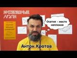 Антон Кротов во Владикавказе  Интересные люди