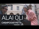Alai Oli - Сибирская рагга (Official Live video)