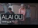 Alai Oli Прячься Official Live video