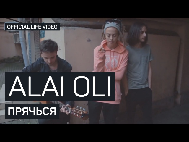 Alai Oli - Прячься (Official Live video)